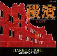 ハーバーライト~横浜ベスト