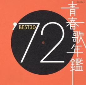 青春歌年鑑 BEST30 '72