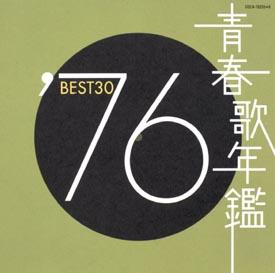青春歌年鑑 BEST30 '76