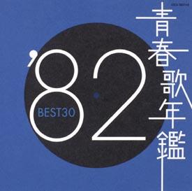 青春歌年鑑 BEST30 '82
