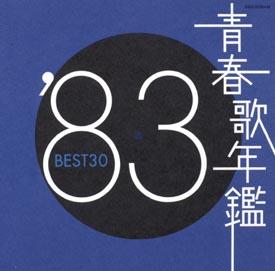 青春歌年鑑 BEST30 '83