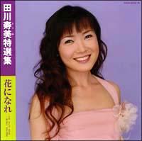 田川寿美特選集 悲しい歌はきらいですか