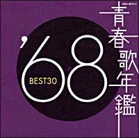 青春歌年鑑 BEST30 '68