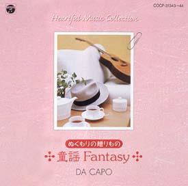 ダ・カーポ ハートフルミュージックコレクション2ぬくもり贈りもの~童謡 Fantasy~