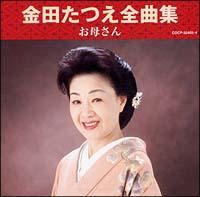 金田たつえ全曲集 お母さん