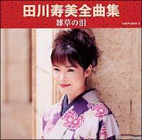 田川寿美全曲集 雑草の泪