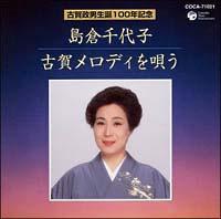 島倉千代子 古賀メロディを唄う