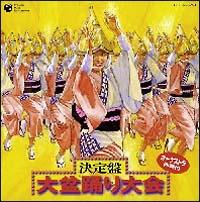 大盆踊り大会