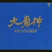大魔神メモリアルBOX