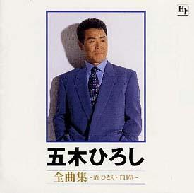 全曲集 | 五木ひろしのCDレンタル・通販 - TSUTAYA/ツタヤ
