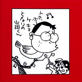 ホーホケキョ となりの山田くん オリジナル フル サウンドトラック/矢野顕子