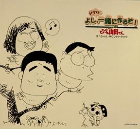 ホーホケキョ となりの山田くん スペシャル サウンドトラック~ よし、ジブリと一緒に