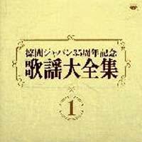 徳間ジャパン35周年記念~歌謡大全集 1