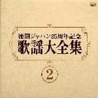 徳間ジャパン35周年記念~歌謡大全集 2
