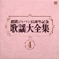 徳間ジャパン35周年記念~歌謡大全集 4