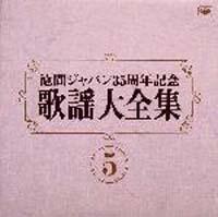 徳間ジャパン35周年記念~歌謡大全集 5