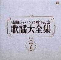 徳間ジャパン35周年記念~歌謡大全集 7