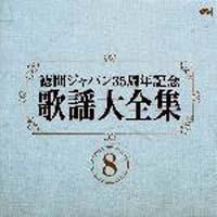 徳間ジャパン35周年記念~歌謡大全集 8
