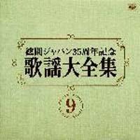 徳間ジャパン35周年記念~歌謡大全集 9