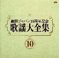 徳間ジャパン35周年記念~歌謡大全集 10