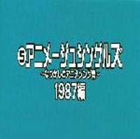なつかしのアニメソング集 1987編