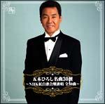 五木ひろし名曲30撰 ~NHK紅白歌合戦 歌唱30曲~