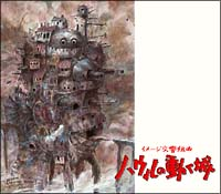 ハウルの動く城 イメージ交響組曲