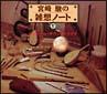 宮崎駿の雑想ノート サウンドトラック