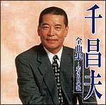 千昌夫全曲集2005