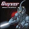 強殖装甲ガイバー『強殖装甲ガイバー2005 オリジナル・サウンドトラック』