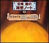 宮崎駿の雑想ノート「知られざる巨人の末弟」