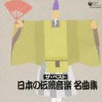 ザ・ベスト 日本の伝統音楽名曲集