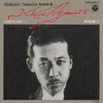 KOSCAK YAMADA WORKS 山田耕筰の遺産(3)~歌曲編 3
