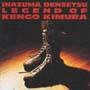 プロレスラー木村健吾引退記念CD~稲妻伝説 LEGEND of KENGO KIMURA