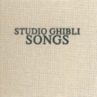 安田成美『STUDIO GHIBLI SONGS』