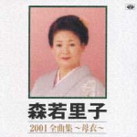 2001全曲集~母衣