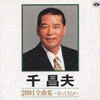 2001全曲集~帰ってきたヨ