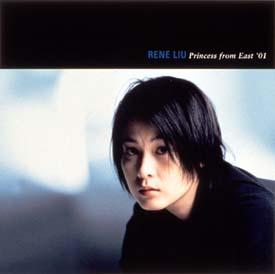 レネ リウ~プリンセス・フロム・イースト '01シリーズ