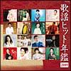 歌謡ヒット年鑑2009