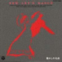 懐かしの名曲~ニュー レッツ ダンス