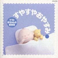 赤ちゃんとママの音楽会~すやすやおやすみ~