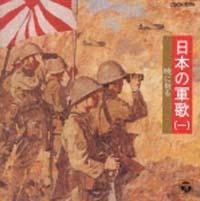 日本の軍歌 1