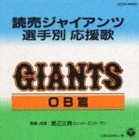 OB編~読売ジャイアンツ選手別応援歌