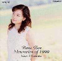 ピアノ・ピュア~メモリー・オブ・1999