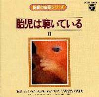 胎教の音楽シリーズ~胎児は聴いている 2