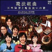 魔法戦隊マジレンジャー 劇場公開記念盤 魔法組曲 天空世界と魔法使いの歌