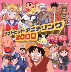 ベストヒットアニメソング 2000~女の子向き