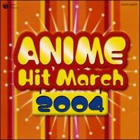 2004年 アニメ・ヒット・マーチ