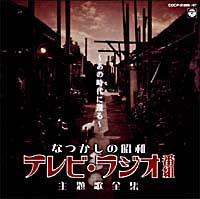なつかしの昭和テレビ・ラジオ番組主題歌全曲集~あの時代(ころ)に還る~