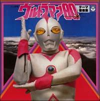 <ANIMEX 1200シリーズ> 55 ウルトラマン80 テーマ音楽集